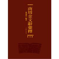 """商周金文辞汇释(特精全三册)--""""十二五""""时期国家重点图书出版规划项目"""