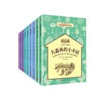 小木屋系列:经典插图版全9册(盒装)