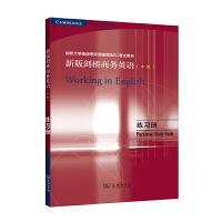 新版剑桥商务英语(中级):练习册(英文)