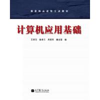 【正版二手书9成新左右】计算机应用基础 王移芝 高等教育出版社