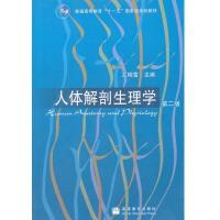 正版二手八成新 人体解剖生理学 第2版