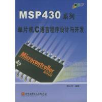 【旧书二手书9成新】 MSP430系列单片机C语言程序设计与开发