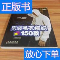 [二手旧书9成新]田园诗编织家:男装毛衣编织150款 /王春燕 吉林?
