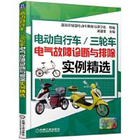 电动自行车 三轮车电气故障诊断与排除实例精选(第2版) 刘遂俊 机械工业出版社
