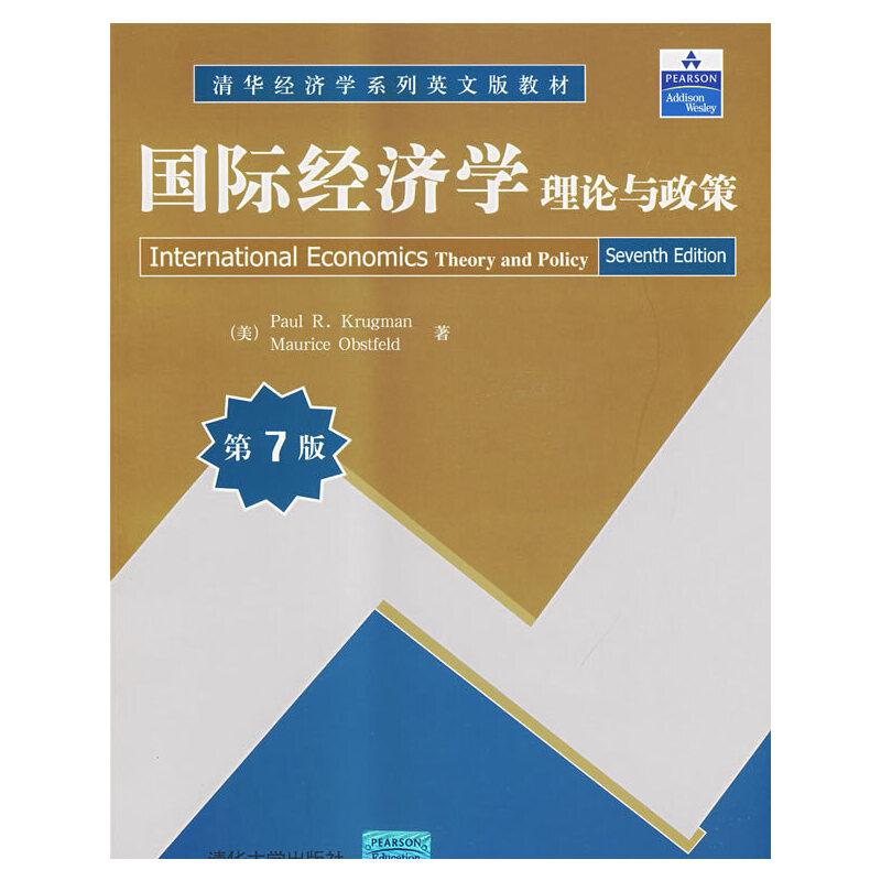 国际经济学:理论与政策(第7版)(清华经济学系列英文版教材)