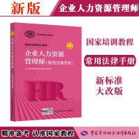 2020新版 官方教材 企业人力资源管理师 法律手册 第四版 国家职业资格培训教程