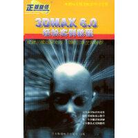 3DMAX 6.0 轻松实例教程(3CD+96页学习手册)