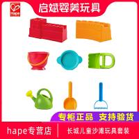 Hape长城儿童沙滩玩具套装1-2-6岁宝宝大号男女孩小桶沙漏组合