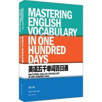 英语五千单词百日通 第3版 东华大学出版社