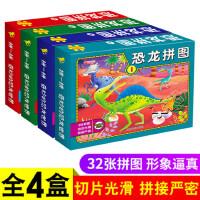 幼儿恐龙拼图全套4册 0-3-6岁儿童专注力耐力培养的拼图游戏书dk儿童恐龙百科全书幼儿宝宝动手动脑益智游戏书男孩女孩