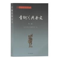 青铜器与金文(第二辑) 北京大学出土文献研究所,朱凤瀚 上海古籍出版社 9787532590469
