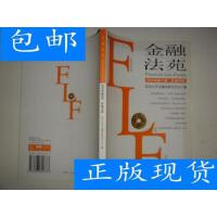 [二手旧书9成新]金融法苑.2003年第2期・总第56期J1456 /北京大学