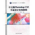 中文版PhotoshopCS5平面设计实用教程,刘雨瞳,彭泽,张俊霞,上海科学普及出版社,9787542761071