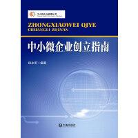中小微企业管理丛书:中小微企业创立指南
