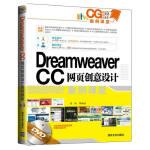 Dreamweaver CC网页创意设计案例课堂(配光盘)(CG设计案例课堂)