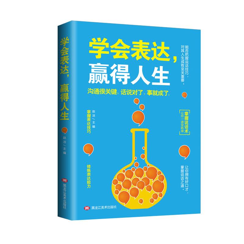 学会表达,赢得人生 演讲与口才训练书籍 沟通的艺术说话之道 说话技巧的书籍