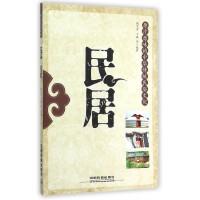 民居(原汁原味的中华传统民俗文化)
