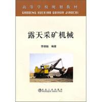 【正版二手书9成新左右】露天采矿机械 李晓豁 冶金工业出版社