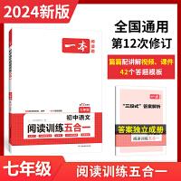 2022新版一本七年级初中语文现代文阅读理解专项训练书文言文古代诗歌记叙说明文五合一 初一7上下册课外名著阅读理解技能训