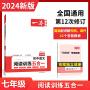 2022新版一本七年级初中语文现代文阅读理解专项训练书文言文古代诗歌记叙说明文五合一 初一7上下册课外名著阅读理解技能训练题100篇