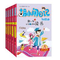 胡小闹日记升级经典版 学习篇(套装共5册),乐多多,浙江少年儿童出版社,9787534297793