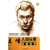 王峰人物头像权威教学