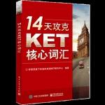 学而思 14天攻克KET核心词汇(双色) KET历年考试中涉及高频词汇 单词记忆方法 配剑桥五级考试历年真题