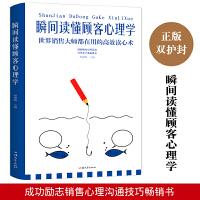 正版 瞬间读懂顾客心理学 把话说到客户心里去销售技巧书籍广告营销销售要懂点心里学沟通技巧与读心术