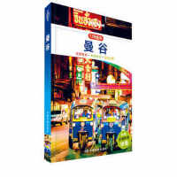 LP曼谷 孤独星球Lonely Pla口袋指南系列-曼谷(口袋版),澳大利亚Lonely Planet公司,中国地图出