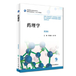 药理学(第3版/高职药学/配增值),罗跃娥、樊一桥,人民卫生出版社,9787117256339