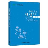 中国人的生活故事.心灵诗篇