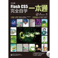 【正版二手书9成新左右】中文版Flash CS5完全自学一本通(含 杜秋磊,郭莉著 电子工业出版社