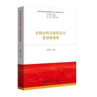 开辟当代马克思主义哲学新境界 中国社会科学出版社