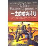一生的成功计划,丁凡著,地震出版社,9787502822408【正版书 放心购】