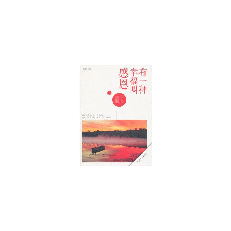 有一种幸福叫感恩(双色) 恩雅作 中国华侨出版社 9787511342300