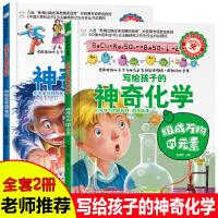 2册写给孩子的神奇化学疯狂的十万个为什么系列 版妙趣无穷的实验组成万物的元素小学生阅读的课外书籍 科普益智大百科全书 黑