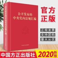 公开发布的中央党内法规汇编(2020)中国方正出版社 党内法规工具书