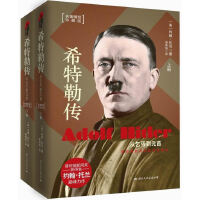 希特勒传:从乞丐到元首(精装珍藏版)