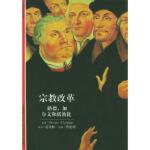 宗教改革 (法)克利斯坦(oliver christin)原著,花秀林 格致出版社 9787543207585