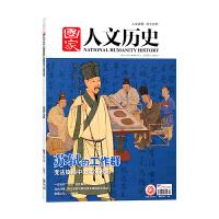 国家人文历史杂志2021年2月上第3期 苏轼的工作群 人文历史地理时事政论文学期刊