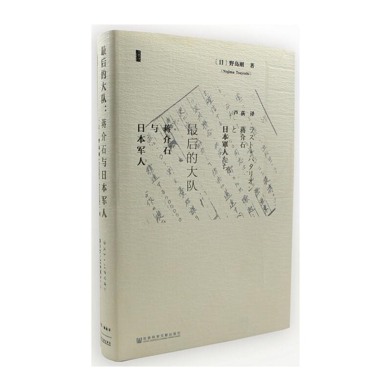"""甲骨文丛书·最后的大队<a target=""""_blank"""" href=""""http://book.dangdang.com/20170619_zxo3"""">甲骨文丛书系列,点击进入专题》</a>"""