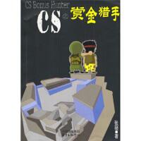 【正版二手书9成新左右】CS之赏金猎手(附 张硕 东方出版中心