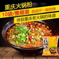 白家陈记重庆火锅粉 方便粉丝酸辣粉条带调料80g*10袋零速食