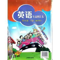 2021春英语口语交际生词图片卡教师用4/四年级下册上海教育出版社