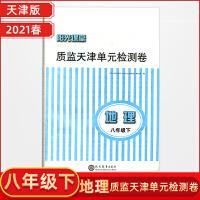 2021春 阳光课堂 质监天津单元检测卷 八年级地理下册 人教版 现代教育出版社