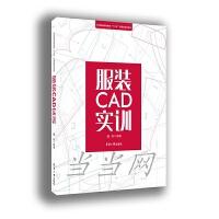 服装CAD实训