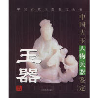 玉器(中国古玉人物兵器鉴定)/中国古代玉器鉴定丛书 9787806904763