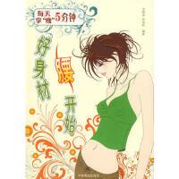【正版二手书9成新左右】每天5分钟享瘦好身材腰开始 文晓波著 中国商业出版社