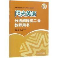 阳光英语分级阅读初二(下)(教师用书) 外语教学与研究出版社