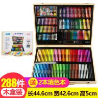 儿童画笔套装美术学习用品画画工具绘画蜡笔女孩水彩笔儿童节礼物 288件木盒套装+2本填色本+3贴画